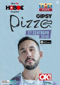 Концерт PIZZA — на крыше 27 сентября
