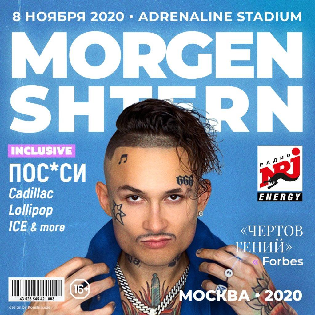 Morgenshtern / 8 ноября