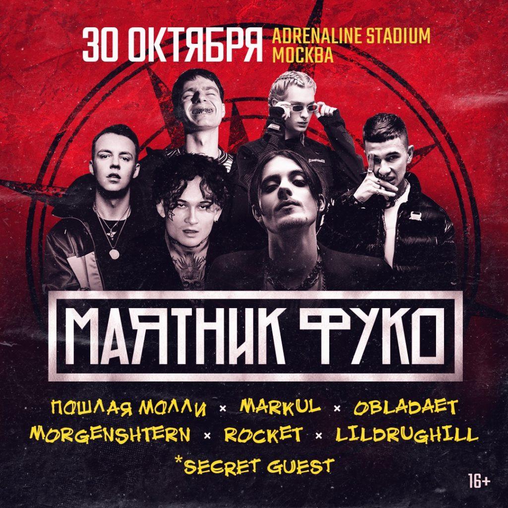 Маятник Фуко / 30 октября