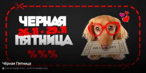 Черная Пятница Black Friday 2020 в Москве