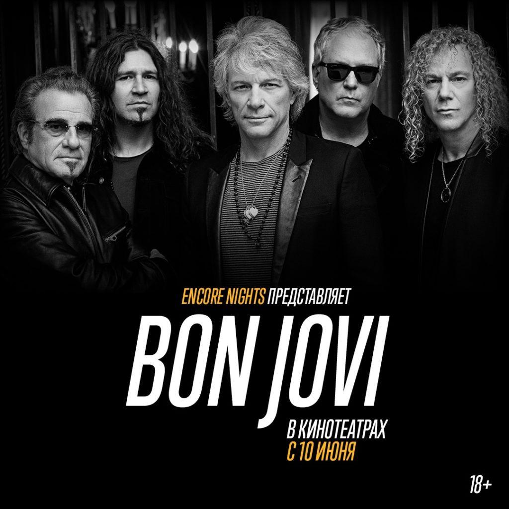«Bon Jovi: Encore Nights» — уникальные показы фильма-концерта